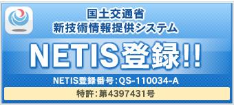 国土交通省新技術情報提供システムNETIS登録!!